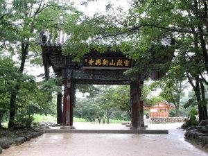 雪嶽山新興寺山門