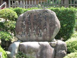 日本初の和歌