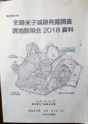 米子城跡発掘調査現地説明会