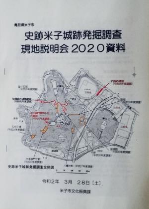 史跡米子城跡発掘調査現地説明会2020